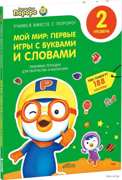 Мой мир. Первые игры с буквами и словами. 2 уровень. Любимые тетрадки для творчества и фантазий! (+ наклейки)