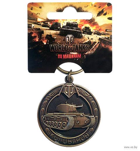 """Брелок """"World of Tanks"""" - Колобанов"""