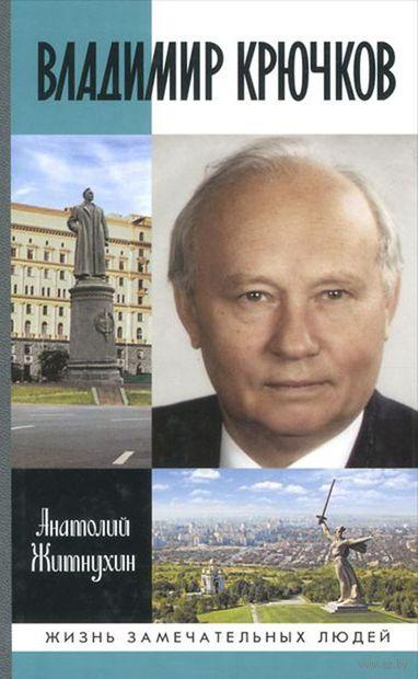 Владимир Крючков. Время рассудит — фото, картинка