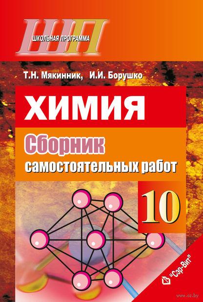 Химия 10 класс. Сборник самостоятельных работ. Т. Мякинник, И. Борушко