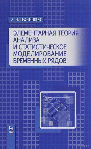 Элементарная теория анализа и статистическое моделирование временных рядов. А. Плотников