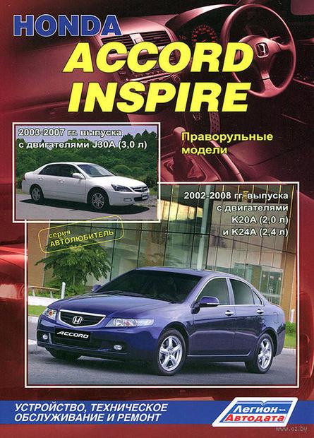 Honda Accord Inspire 2002-2008 гг. Устройство, техническое обслуживание и ремонт — фото, картинка