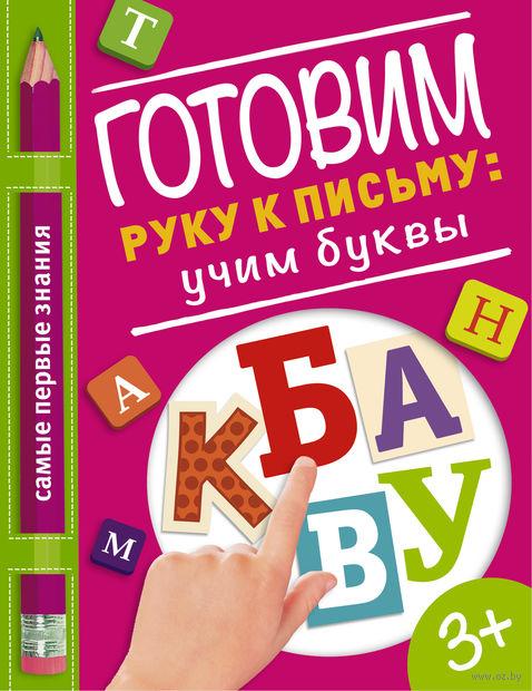 Готовим руку к письму: учим буквы. Ольга  Купецкая