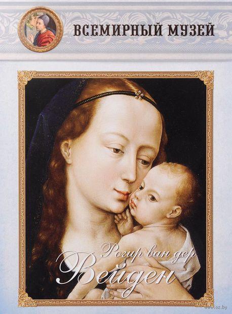 Рогир ван дер Вейден — фото, картинка