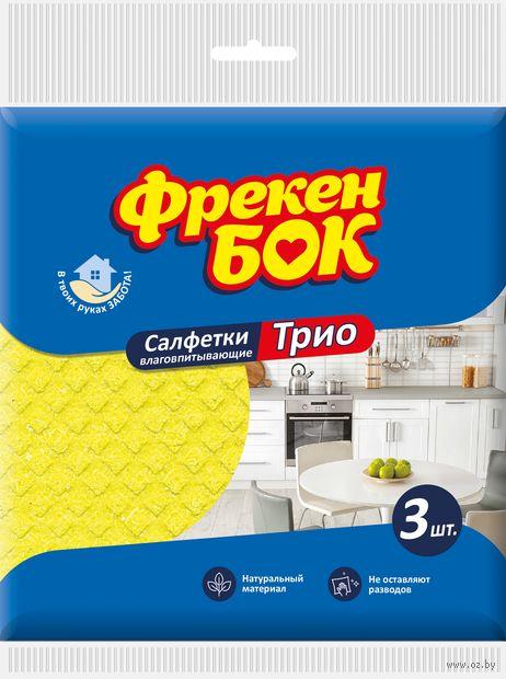 """Набор салфеток для уборки """"Трио"""" (3 шт.; 180х180 мм) — фото, картинка"""