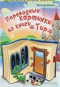 """Переводные картинки из книги """"Тир"""" — фото, картинка"""