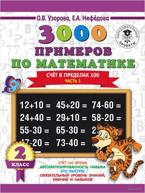 3000 примеров по математике. Счёт в пределах 100. Часть 1. 2 класс — фото, картинка