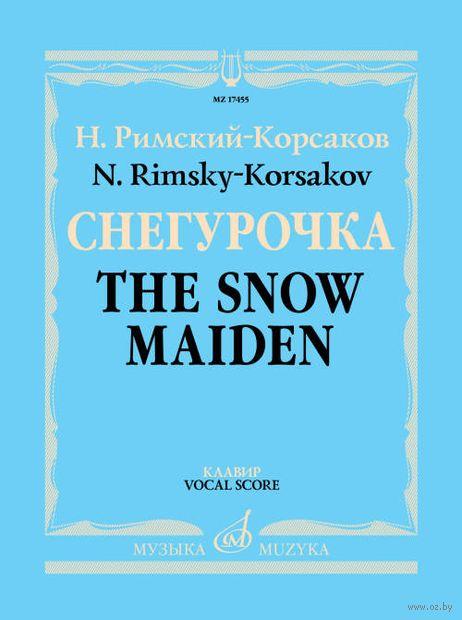 Римский-Корсаков. Снегурочка. Опера в четырех действиях с прологом. Клавир — фото, картинка