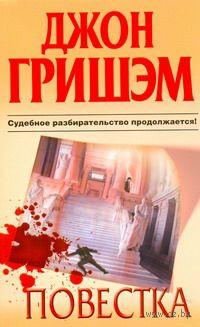 Повестка (м). Джон Гришэм