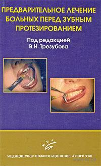 Предварительное лечение больных перед зубным протезированием. В. Трезубова