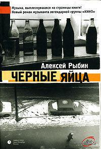 Черные яйца. Алексей Рыбин