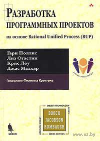 Разработка программных проектов на основе Rational Unified Process (RUP). Гари Поллис, Лиз Огастин, Крис Лоу, Джас Мадхар