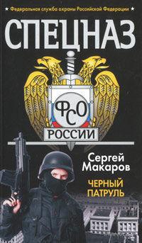 Спецназ ФСБ. Черный патруль (м). Сергей Макаров