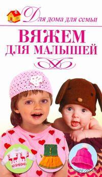 Вяжем для малышей. Ю. Кирьянова