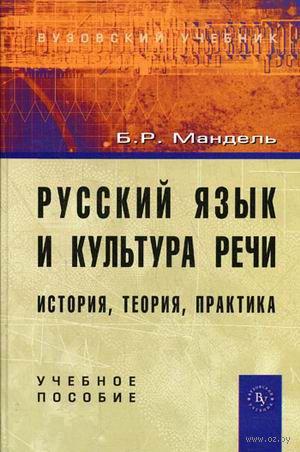 Русский язык и культура речи. История, теория, практика. Борис Мандель