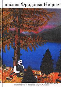 Письма Фридриха Ницше — фото, картинка