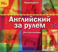 Английский за рулем. Выпуск 3 (Pre-Intermediate)
