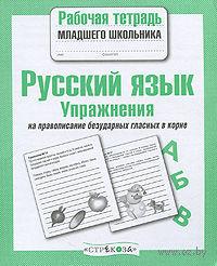 Русский язык. Упражнения на правописание безударных гласных в корне. Е. Никитина