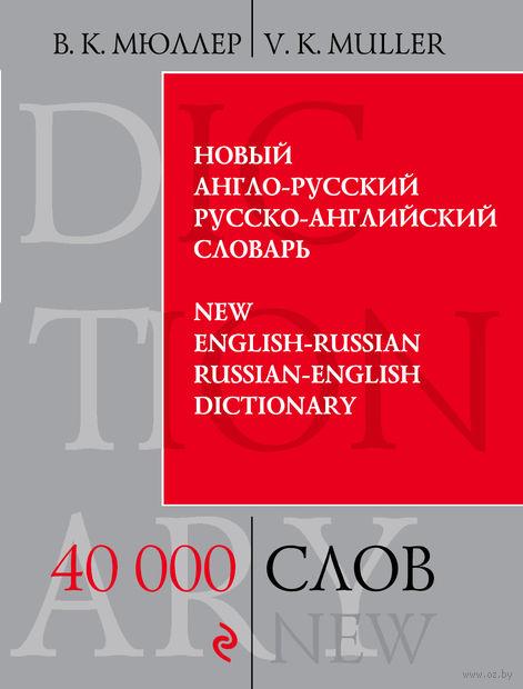 Новый англо-русский, русско-английский словарь. 40 000 слов и выражений. Владимир Мюллер