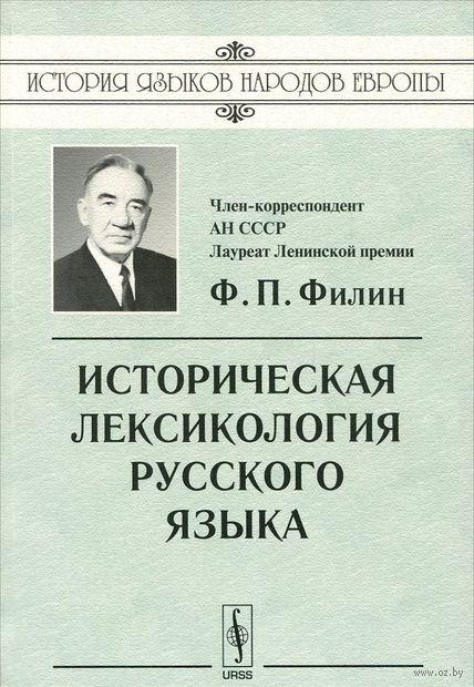 Историческая лексикология русского языка — фото, картинка