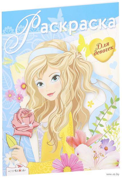 Раскраска для девочек. Выпуск 12 — фото, картинка