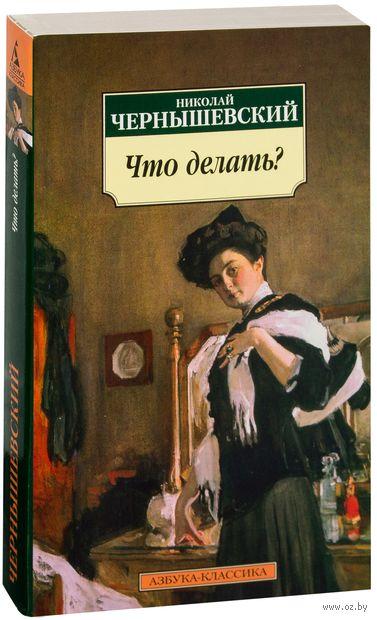 Что делать?. Николай Чернышевский
