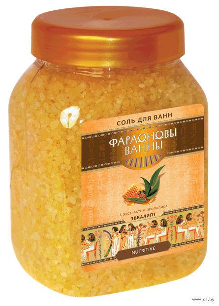 """Соль для ванн """"Фараоновы ванны"""" Nutritive с экстрактом эвкалипта (1 кг)"""