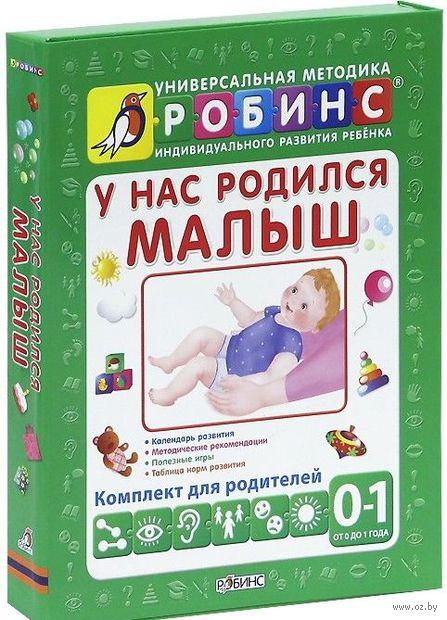 У нас родился малыш. Универсальная методика индивидуального развития ребенка (комплект из 5 книг). Александр Галанов