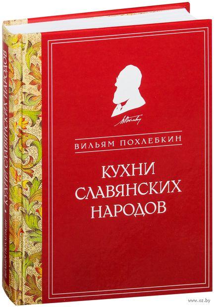 Кухни славянских народов. Вильям Похлебкин