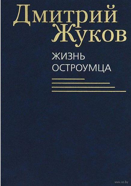 Жизнь остроумца. Дмитрий Жуков