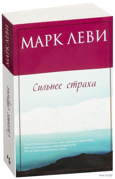 Сильнее страха (м). Марк Леви