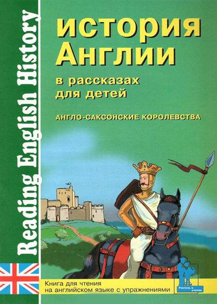 История Англии в рассказах для детей. Англо-саксонские королевства