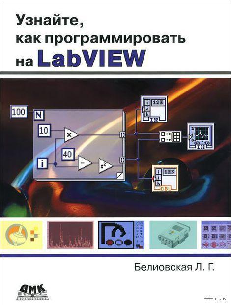 Узнайте, как программировать на LabVIEW. Лидия Белиовская