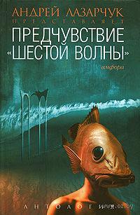 """Предчувствие """"шестой волны"""". Андрей Лазарчук"""