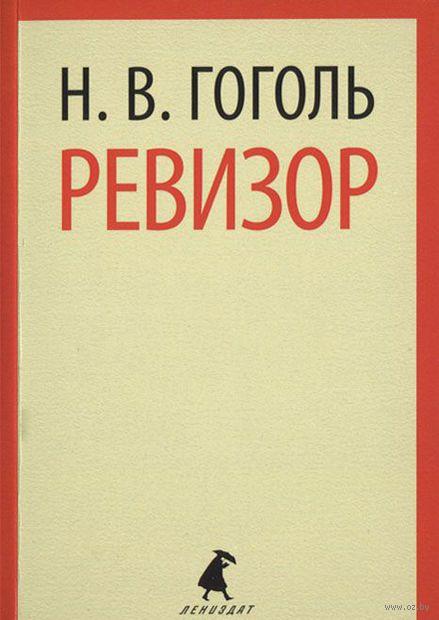 Ревизор (м). Николай Гоголь
