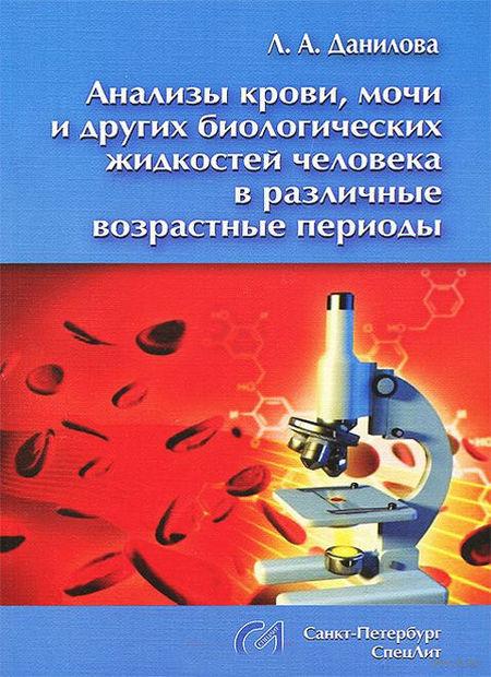 Анализы крови, мочи и других биологических жидкостей человека в различные возрастные периоды. Любовь Данилова