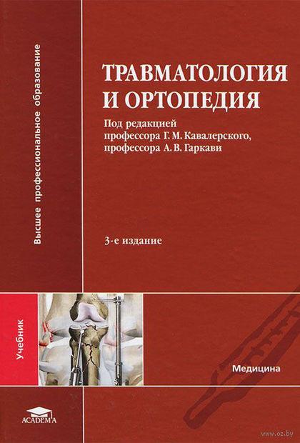 Травматология и ортопедия. Леонид Силин