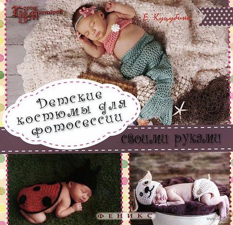Детские костюмы для фотосессии своими руками. Елена Куцубина