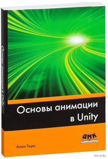 Основы анимации в Unity. А. Торн