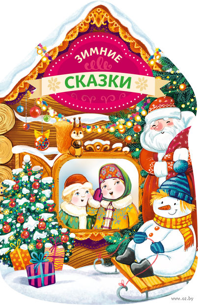 Зимние сказки (новогодний домик) — фото, картинка