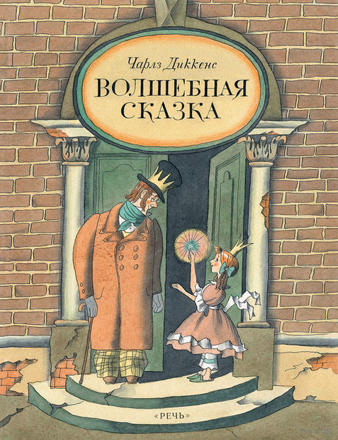 Волшебная сказка. Чарльз Диккенс
