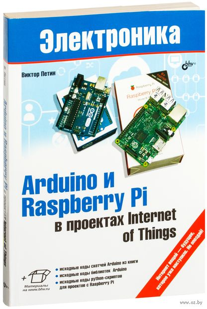 Arduino и Raspberry Pi в проектах Internet of Things. Виктор Петин