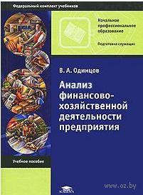 Анализ финансово-хозяйственной деятельности предприятия. Вячеслав Одинцов