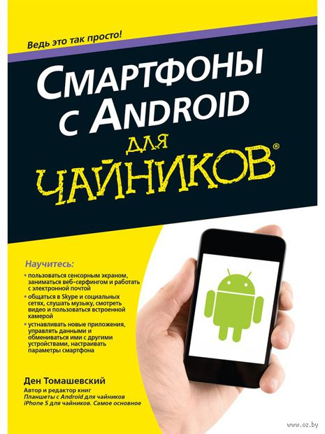 Смартфоны с Android для чайников. Ден Томашевский