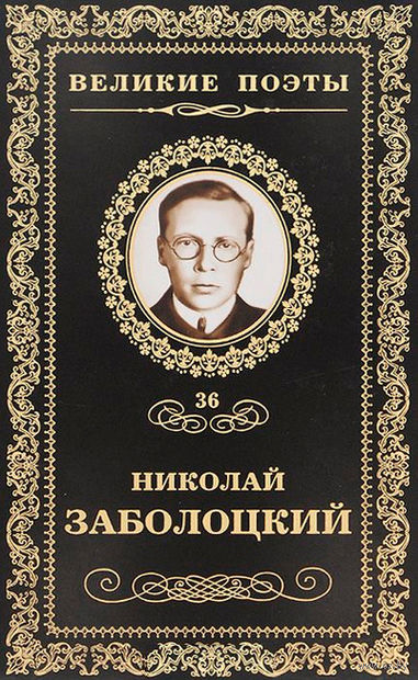 Столбцы. Николай Заболоцкий