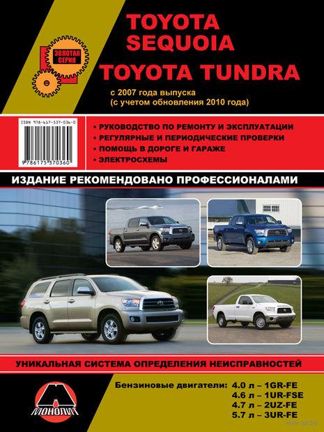 Toyota Sequoia / Toyota Tundra с 2007 г. (+ обновления с 2010 г.) Руководство по ремонту и эксплуатации — фото, картинка