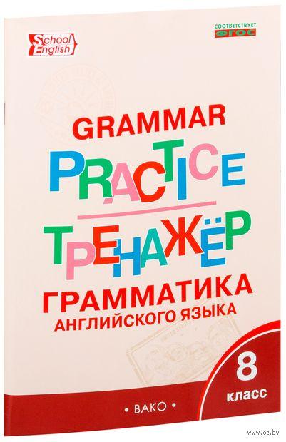 Английский язык. 8 класс. Грамматический тренажер — фото, картинка