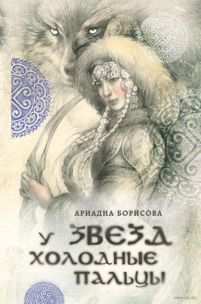 У звезд холодные пальцы. Ариадна Борисова