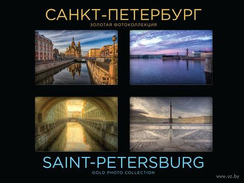 Санкт-Петербург. Золотая фотоколлекция — фото, картинка