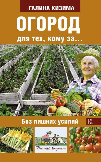 Огород для тех, кому за... без лишних усилий — фото, картинка